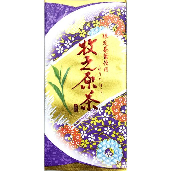 静岡牧之原産 深蒸し茶 本造り(紫)